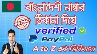 كيفية إنشاء التحقق من حساب باي بال من بنغلاديش    পেপ্যাল    حساب باي بال A إلى Z التعليمي