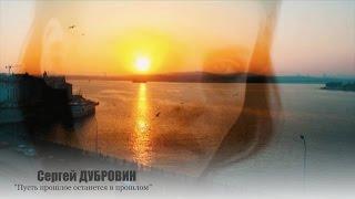 """Сергей ДУБРОВИН - """" Пусть прошлое останется в прошлом """"  NEW 2016!"""
