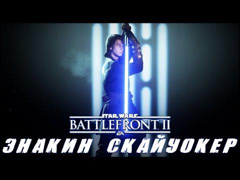 СЕЙЧАС ПОЙДЕТ ПОТЕХА   Star Wars Battlefront 2   #starwars #battlefront #stream