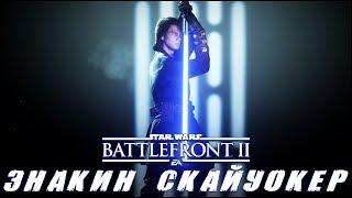 СЕЙЧАС ПОЙДЕТ ПОТЕХА | Star Wars Battlefront 2 | #starwars #battlefront #stream