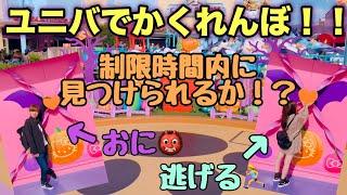 【USJ】カップルでかくれんぼ対決してみた!!