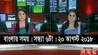 বাংলার সময় | সন্ধ্যা ৬টা | ২০ আগস্ট ২০১৮ | Somoy tv bulletin 6pm | Latest Bangladesh News HD