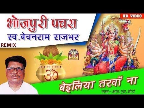 bhojpuri pachara geet bechan rajbhar || बेइलिया तरवां ना - बेचन राम राजभर ||