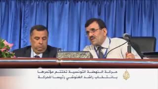 اختتام مؤتمر النهضة التونسية بإعادة انتخاب الغنوشي