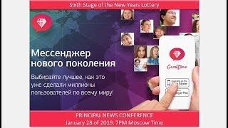 GEM4ME. PRINCIPAL NEWS CONFERENCE. 2019.01.28