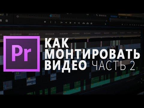 КАК МОНТИРОВАТЬ ВИДЕО   Adobe Premiere Pro Урок #2