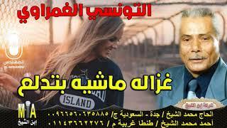 التونسي الغمراوي غزاله ماشيه بتدلع انتاج ابن الشيخ