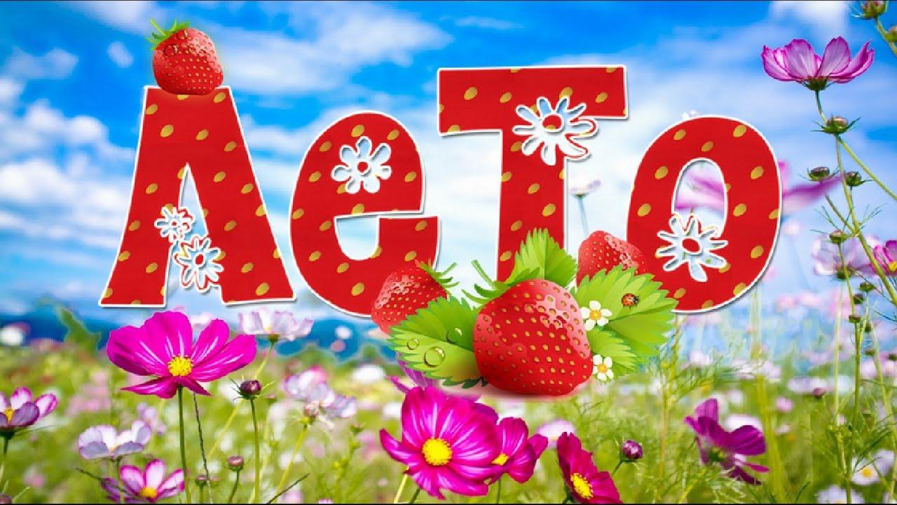 #Лето! Ах, Лето! #ЗдравствуйЛетоКрасное! Дети летом ...