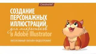 Интенсивный онлайн тренинг Создание персонажных иллюстраций для микростоков в Adobe Illustrator