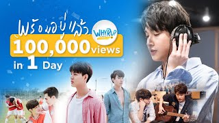Download Lagu พร้อมอยู่แล้ว ( Are You Ready ?) Ost.WHY R U The Series | ริท เรืองฤทธิ์ 【OFFICIAL MV】 mp3