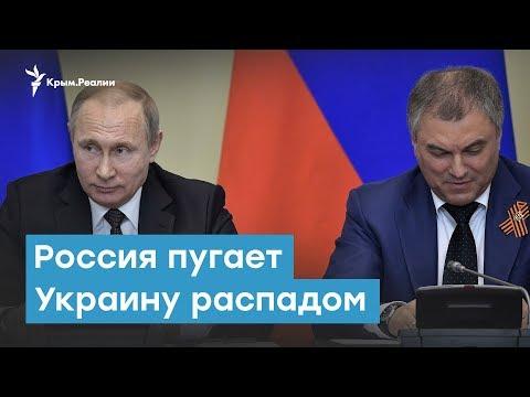 Россия угрожает Украине распадом   Крымский вечер