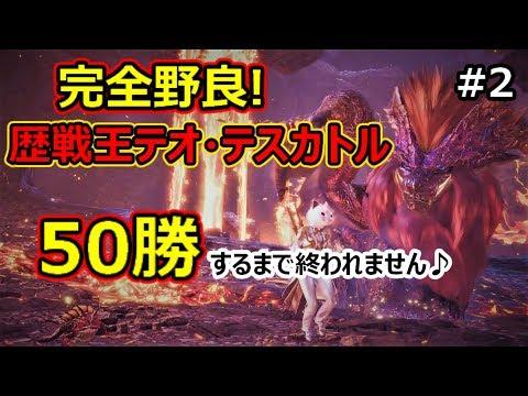 【MHW】歴戦王テオ・テスカトル:完全野良50勝するまで終われません♪#2【モンハンワールド】