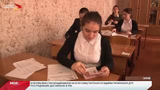 В Северной Осетии ЕГЭ сдадут более четырех тысяч школьников