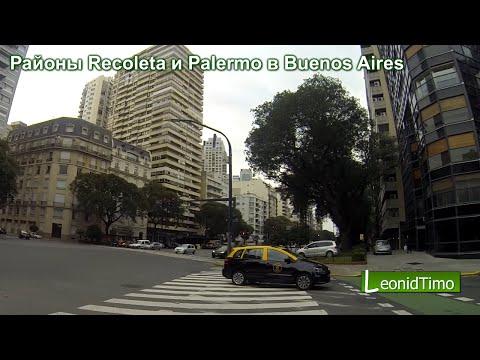 Районы Recoleta и Palermo в Buenos Aires.