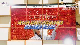 2021 제 14회 지리산산청곶감 축제 스팟영상