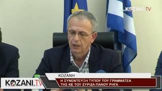 Η συνέντευξη τύπου του  Π. Ρήγα στην Κοζάνη