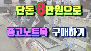 ?시청자 요청. 8만원짜리 중고노트북  찾아주기 (네이…