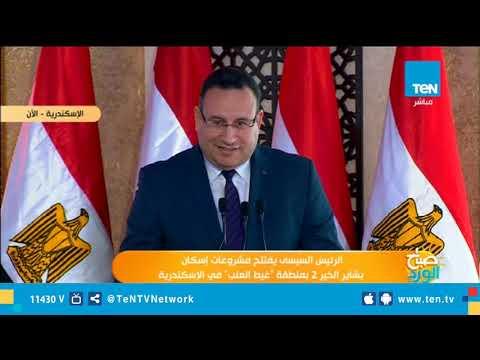 السيسي لـ 'محافظ الإسكندرية': انتو بتجيبوا فلوسكم منين 'شاهد رد المحافظ'