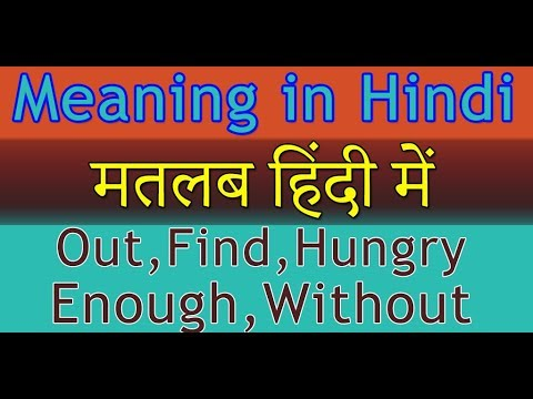 Out | Find | Hungry | Enough | Without | Meaning In Hindi With Examples | मतलब हिंदी में