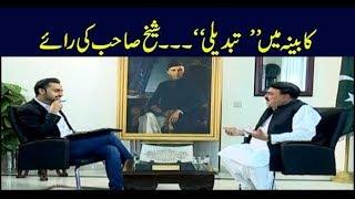 11th Hour | Waseem Badami | ARYNews | 23 April 2019