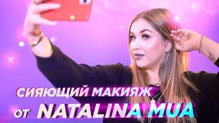 Download NATALINA MUA: МЕЙКАП ЧЕЛЛЕНДЖ / 5 продуктов для новогоднего макияжа Mp3 and Videos