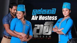 ලස්සනම Air Hostess | Daam ( දාම් ) | දෙසැම්බර් 21 සිට සතියේ දිනවල රාත්රී 8.30 ට #SirasaTV Thumbnail