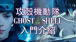 忍者點評 | Ghost in the shell 攻殼機動隊 | 入門介紹