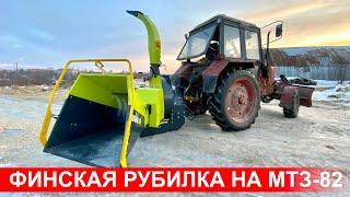 Финская рубительная машина JUNKKARI HJ250G на базе трактора Беларус-82 для измельчения древесины