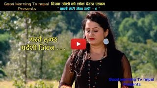 Letest Super New Hits Deuda Songs 2073