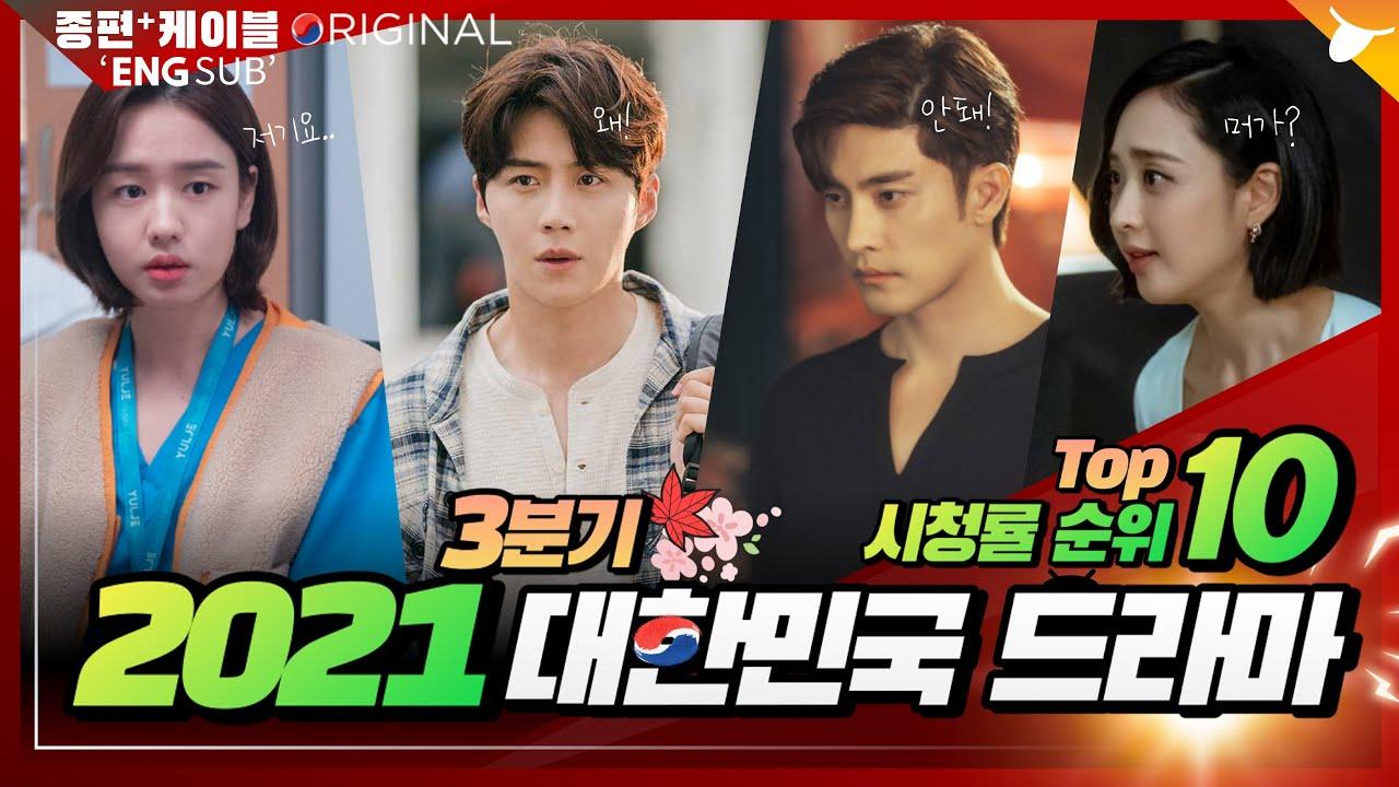 최신 한국드라마 시청 순위 Top 10 🍁 #시청평 #댓글반응 ( 2021년 3분기 ) - 종편+케이블 한국 드라마 추천