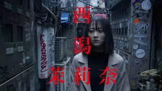 NGT48 西潟茉莉奈 × 高橋栄樹
