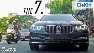 BMW 7 Series 740Le Review (Sinhala) from ElaKiri.com