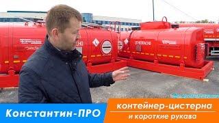 Константин-ПРО контейнер-цистерну и короткие рукава.