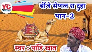 बींजे सेणल रा दुहा भाग-2 by pandi khan।।beenjo senal sahitya duha