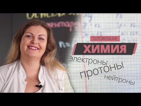 Как определить число протонов в атоме
