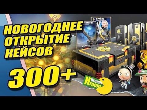 Новогодние открытие кейсов 300+ - Dirty Bomb - Open Cases
