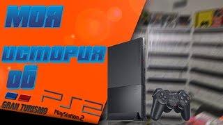 Моя История об Playstation 2 Slim