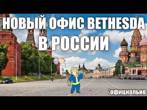 Офис Bethesda в России, Fallout 76 развивает туризм — Новости Bethesda
