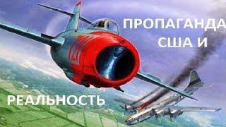 5:1 В пользу советских лётчиков. Статистика против пропаганды.