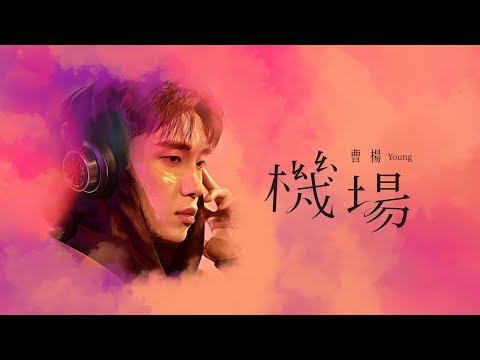 曹楊 Young [ 機場 Till We Meet Again ] 動畫版MV