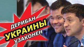 BOSHLASH ALMASHISH!!! Hozir Ukraina, har bir narsani sotish mumkin