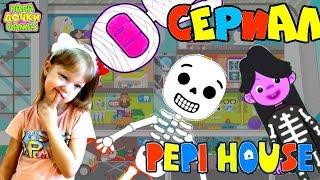 Приключения СЕМЬИ ПЕПИ Сериал про Pepi House и  Pepi Hospital и Pepi Super Stores. Пепи Хаус Детям