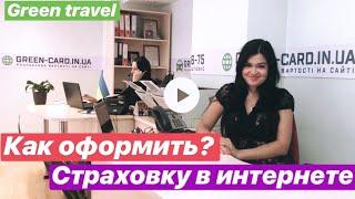 оформить туристическую страховку онлайн GREEN travel туристическое страхование