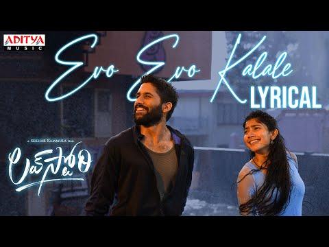 Evo Evo Kalale Lyrical | Lovestory Songs | Naga Chaitanya | Sai Pallavi | Sekhar Kammula | Pawan Ch