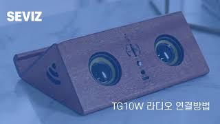 세비즈 블루투스 스피커 TG10W 사용방법