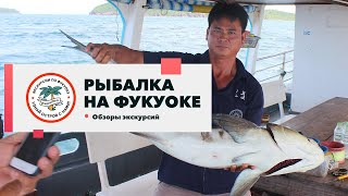 Рыбалка на Фукуоке