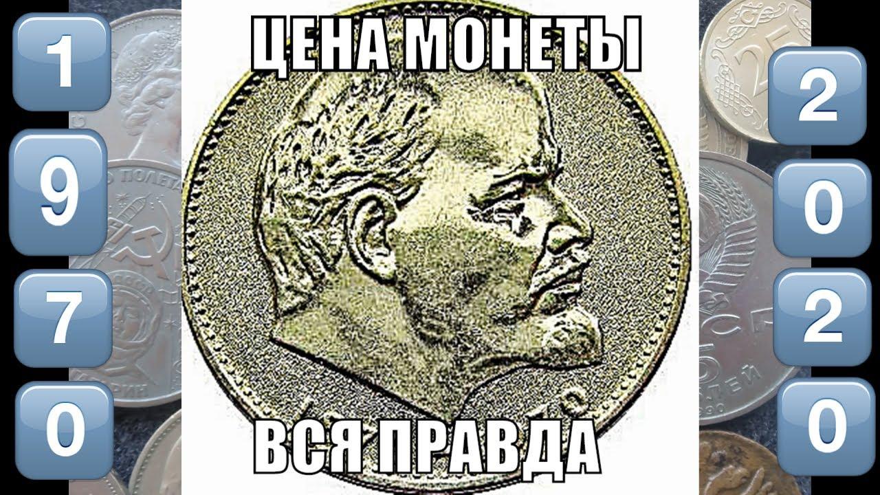 Рубль Ленин 100 лет со Дня Рождения стоит дорого Правда или нет Цена монеты в 2020