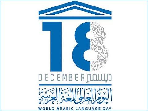 العالم يحتفي باليوم العالمي للغة العربية  - نشر قبل 24 دقيقة