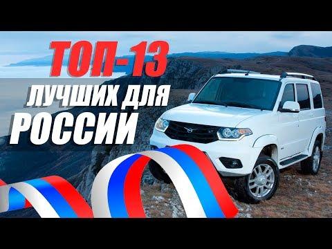 ЛУЧШИЕ АВТО ДЛЯ РОССИЙСКИХ ДОРОГ. ТОП-13