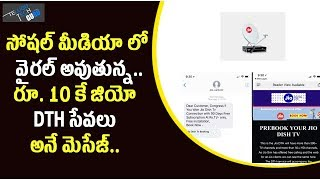 Jio Dth Available With Lifetime Free Channels At Rs 10 Behind The Truth - Telugu Tech Guru